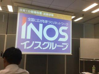 イノスグループに加盟しました! 先日、住友林業東京本社にイノスグループ新規実務者研修に行ってきました! イノスグループに加盟することにより、大手ハウスメーカーならではの、ノウハウや、徹底された施工管理に施工技術、優れたアフターメンテナンス。 XCAD使った構造計算、良質な資材を提供できるようになりました。 内装材は優れた「もみの木」家の性能は「イノス」この二つが合わさることにより、今までよりもダントツに住宅性能が高まります。 これまで以上に「家族が永く幸せに暮らせる家」が提供できるようになったかと思います! みなさんこれからもよろしくお願い致します!