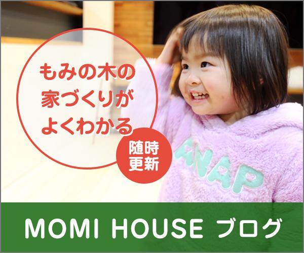 もみの木の家づくりがよくわかる MOMI HOUSE ブログ