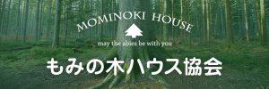 もみの木ハウス協会