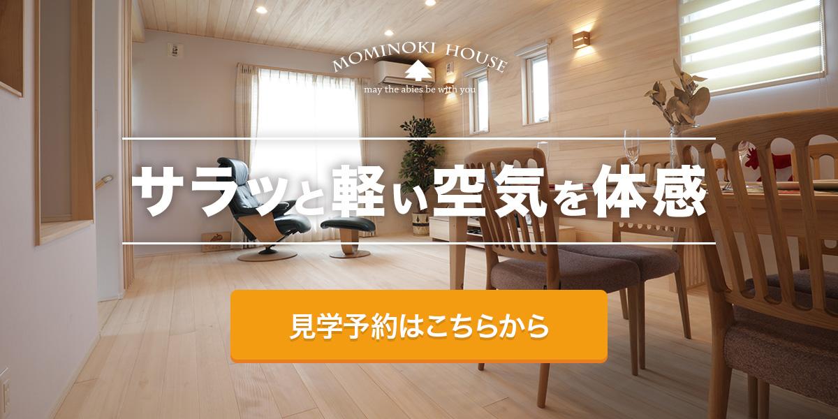 サラッと軽い空気をもみの木モデルハウスで体感