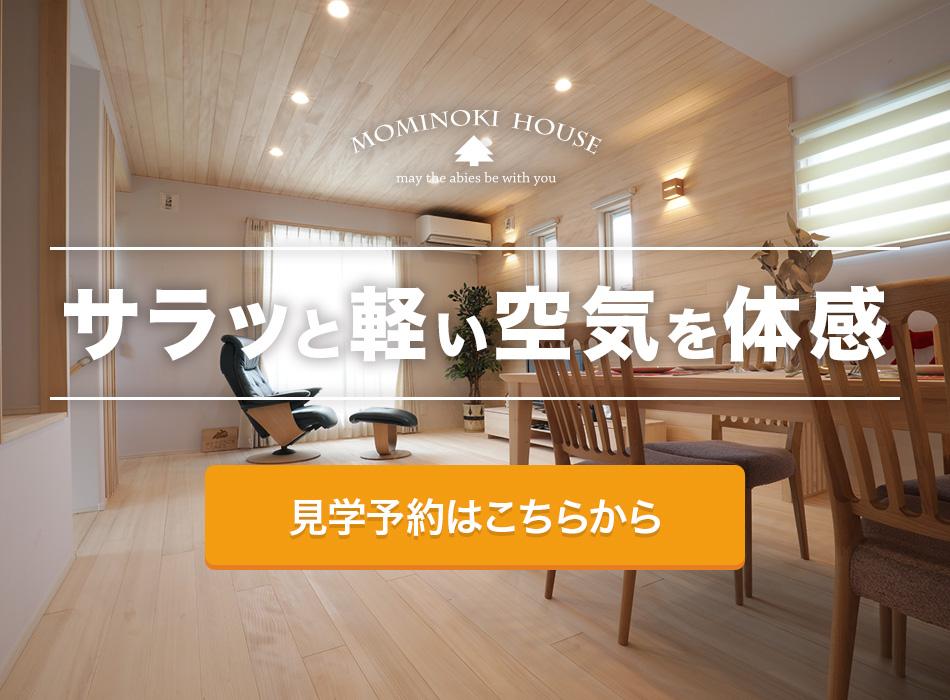2階リビングのもみの木モデルハウス